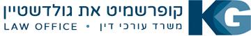 קופרשמיט את גולדשטיין - משרד עורכי דין